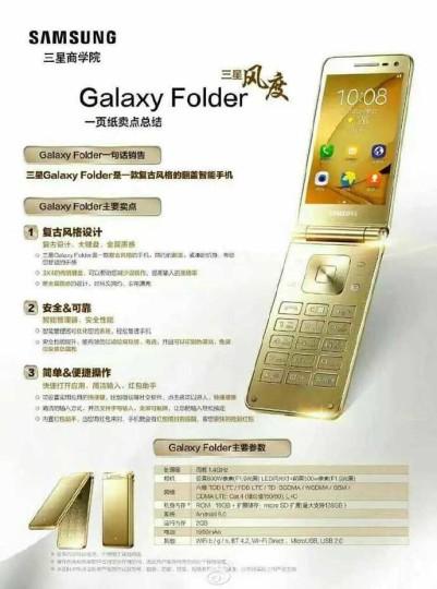 Új képek kerültek ki a Galaxy Folder 2-ről