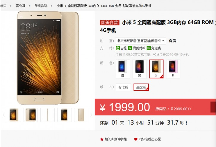 """""""Extrém"""" verziót kap a Xiaomi Mi5"""
